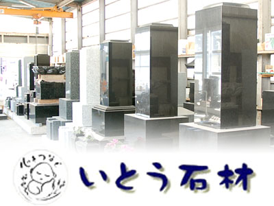 いとう石材工業