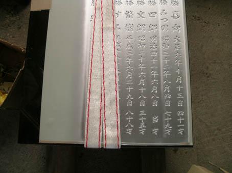 文字彫刻2