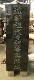 文字彫刻4